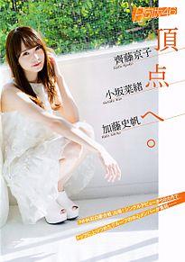 加藤史帆 欅坂46 日向坂46 flashスペシャルの画像(加藤史帆に関連した画像)
