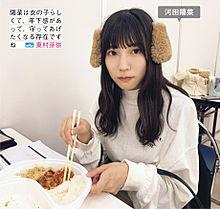 欅坂46 日向坂46 1/10 日向撮 河田陽菜の画像(河田陽菜に関連した画像)