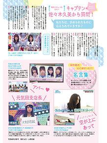 欅坂46 日向坂46 小坂菜緒 齊藤京子 flashスペシャルの画像(高本彩花に関連した画像)