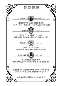 乃木坂46 西野七瀬 なーちゃん ギャグマンガ日和 プリ画像
