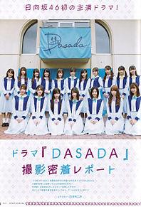 欅坂46 日向坂46 DASADA 小坂菜緒の画像(佐々木美玲に関連した画像)