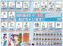 欅坂46 日向坂46 DASADA 日向坂46新聞の画像(佐々木美玲に関連した画像)