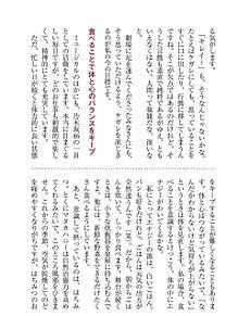 乃木坂46 生田絵梨花 カラダスマイルの画像(カラダに関連した画像)