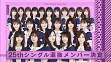 白石麻衣 乃木坂46 25th選抜メンバーフォーメーションの画像(和田まあやに関連した画像)