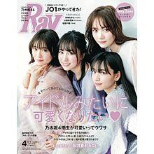 金川紗耶 乃木坂46の画像(Rayに関連した画像)