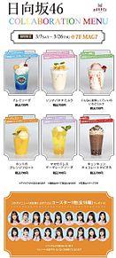 欅坂46 日向坂46 109 magnet プリ画像