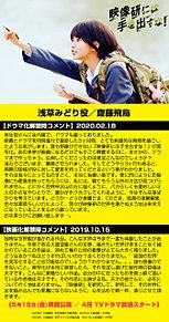 齋藤飛鳥 乃木坂46 映像研には手を出すな! プリ画像