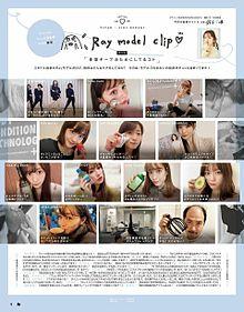 渡辺梨加 欅坂46 ray 日向坂46 佐々木久美の画像(Rayに関連した画像)