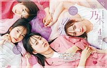 賀喜遥香 乃木坂46の画像(rayに関連した画像)