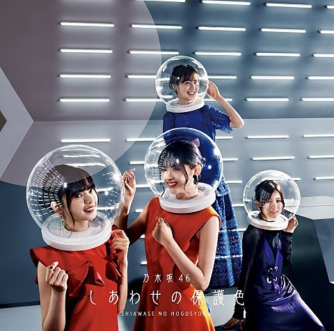乃木坂46 しあわせの保護色の画像 プリ画像