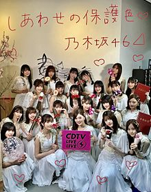 白石麻衣 乃木坂46 CDTVの画像(秋元真夏に関連した画像)