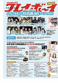 欅坂46 日向坂46 日向坂46ストーリー プレイボーイの画像(丹生明里に関連した画像)