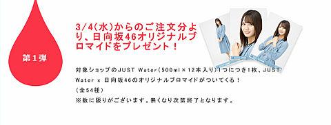 小坂菜緒 欅坂46 日向坂46 just waterの画像 プリ画像