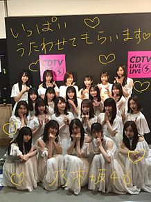 乃木坂46  CDTVの画像(花/白に関連した画像)