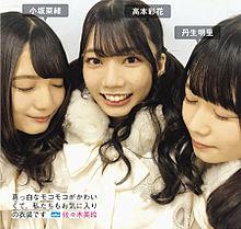 欅坂46 日向坂46 4/3 日向撮の画像(小坂菜緒に関連した画像)