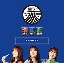 乃木坂46 与田祐希 和ラー cup starの画像(松村沙友理に関連した画像)