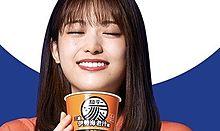 乃木坂46 松村沙友理 和ラー cup starの画像(松村沙友理に関連した画像)