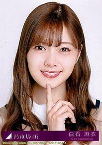 乃木坂46 白石麻衣 しあわせの保護色の画像(乃木坂46に関連した画像)
