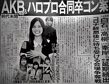 白石麻衣 乃木坂46の画像(アンジュルムに関連した画像)