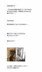 乃木坂46  白石麻衣 東京ドーム 4 じゃあね。の画像(東京ドームに関連した画像)