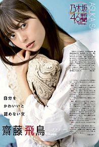 乃木坂46 乃木坂46新聞 東京ドーム 齋藤飛鳥の画像(東京ドームに関連した画像)