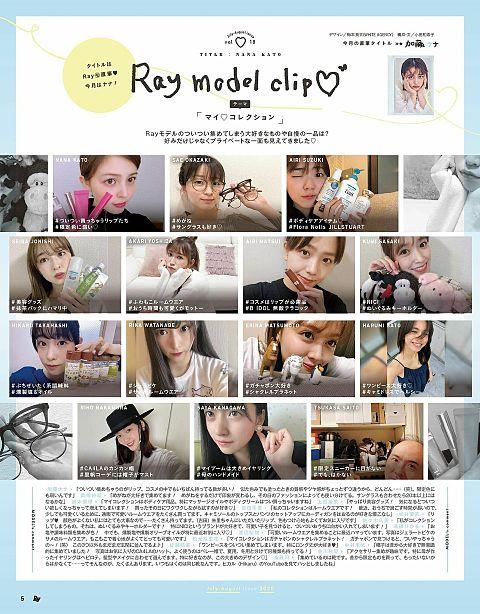 渡辺梨加 欅坂46 ray 吉田朱里 NMB48の画像 プリ画像