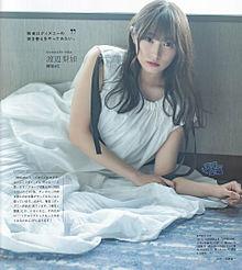 渡辺梨加 欅坂46 rayの画像(rayに関連した画像)