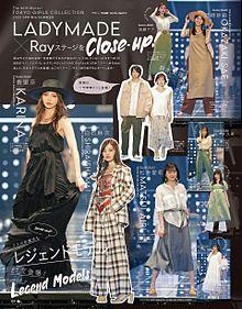 渡辺梨加 欅坂46 ray 白石麻衣 乃木坂46の画像(rayに関連した画像)