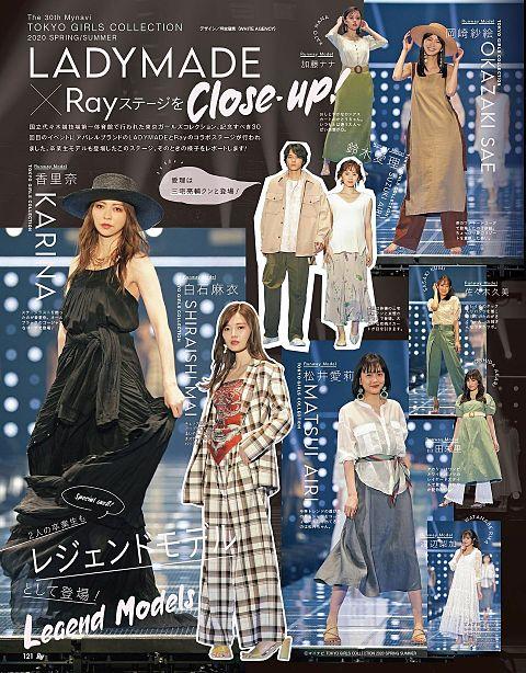 渡辺梨加 欅坂46 ray 白石麻衣 乃木坂46の画像 プリ画像