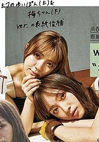 小林由依 欅坂46 with 梅澤美波 乃木坂46 プリ画像