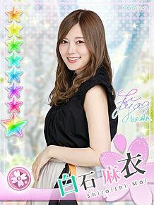 乃木坂46 白石麻衣 乃木恋の画像(乃木坂46に関連した画像)