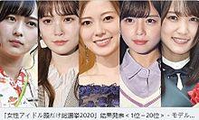 白石麻衣 乃木坂46 女性アイドル顔だけ総選挙2020の画像(総選挙に関連した画像)