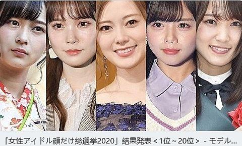 白石麻衣 乃木坂46 女性アイドル顔だけ総選挙2020の画像 プリ画像
