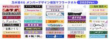 松尾美佑 齋藤飛鳥 46時間TV 乃木坂46 オフィシャルの画像(まあやに関連した画像)