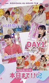 齋藤飛鳥 乃木坂46 46時間TVの画像(松村沙友理に関連した画像)
