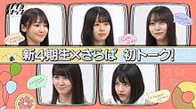 乃木坂46 ノギザカスキッツの画像(林瑠奈に関連した画像)