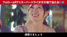 白石麻衣 乃木坂46 asahi スーパードライの画像(スーパーに関連した画像)