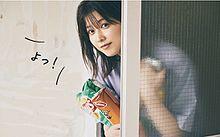 渡邉理佐 欅坂46 ノンノの画像(欅坂46に関連した画像)
