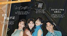 西野七瀬 乃木坂46 なーちゃん グータンヌーボ2の画像(GINGERに関連した画像)