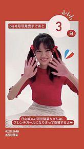 河田陽菜 日向坂46 bisの画像(bisに関連した画像)