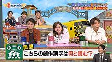 乃木坂46  白石麻衣 嵐にしやがれの画像(平成ノブシコブシに関連した画像)