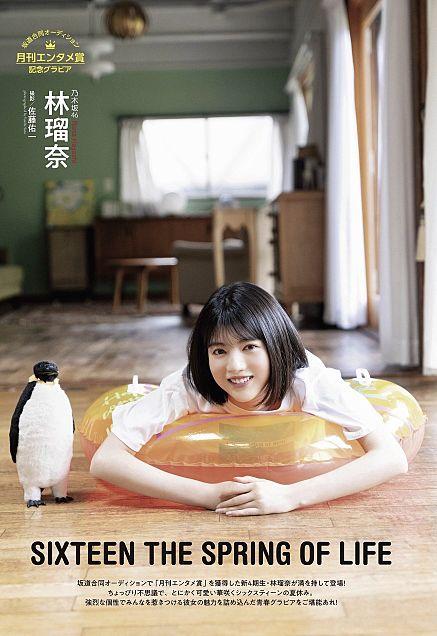 林瑠奈 乃木坂46 月刊エンタメの画像 プリ画像
