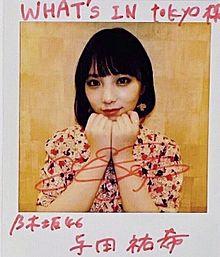 与田祐希 乃木坂46 ぐらんぶる what's in tokyoの画像(Inに関連した画像)