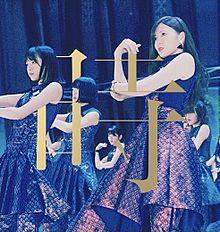 白石麻衣 乃木坂46 all mv collectionの画像(若月に関連した画像)