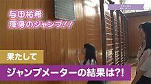 乃木坂46 与田祐希 all mv collectionの画像(Allに関連した画像)
