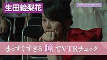 乃木坂46 all mv collection 生田絵梨花の画像(Allに関連した画像)