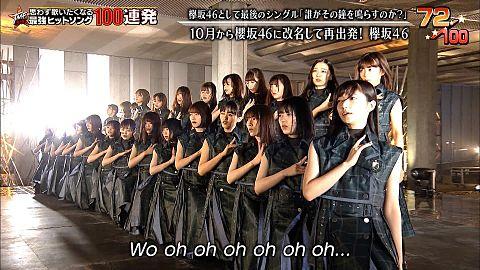 大園玲 欅坂46 櫻坂46 テレ東音楽祭の画像 プリ画像
