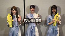 加藤史帆 佐々木美玲 小坂菜緒 日向坂46 テレ東音楽祭 プリ画像