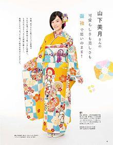 山下美月 乃木坂46 振袖記念日の画像(記念日に関連した画像)