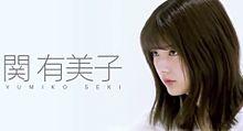 櫻坂46 欅坂46 uni's on air 関有美子の画像(ONに関連した画像)